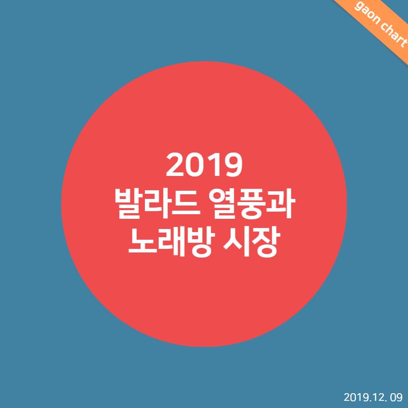 2019 발라드 열풍과 노래방 시장
