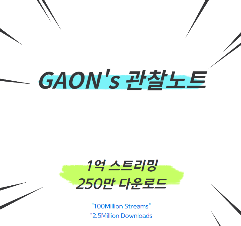 GAON's 관찰노트