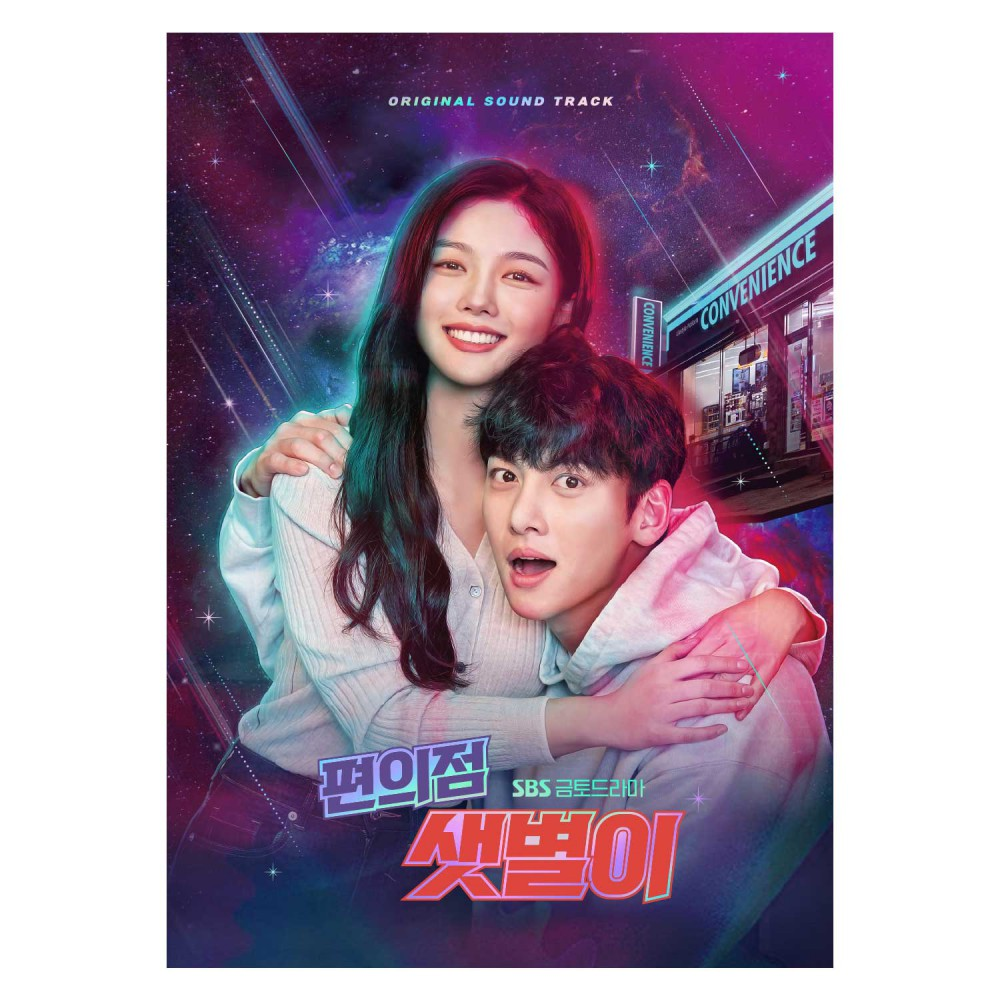 '편의점 샛별이' OST 예약 판매 오늘 5...