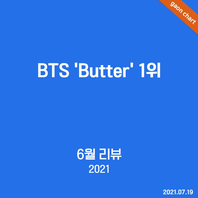 BTS 'Butter' 1위 - 6월 리뷰 ...