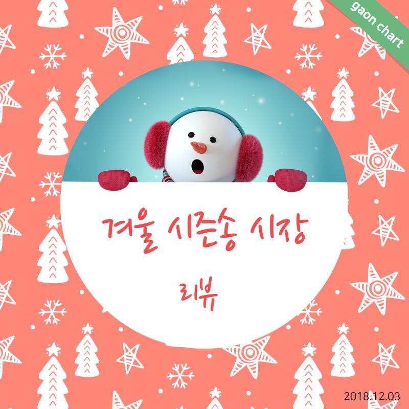 겨울 시즌송 시장 리뷰