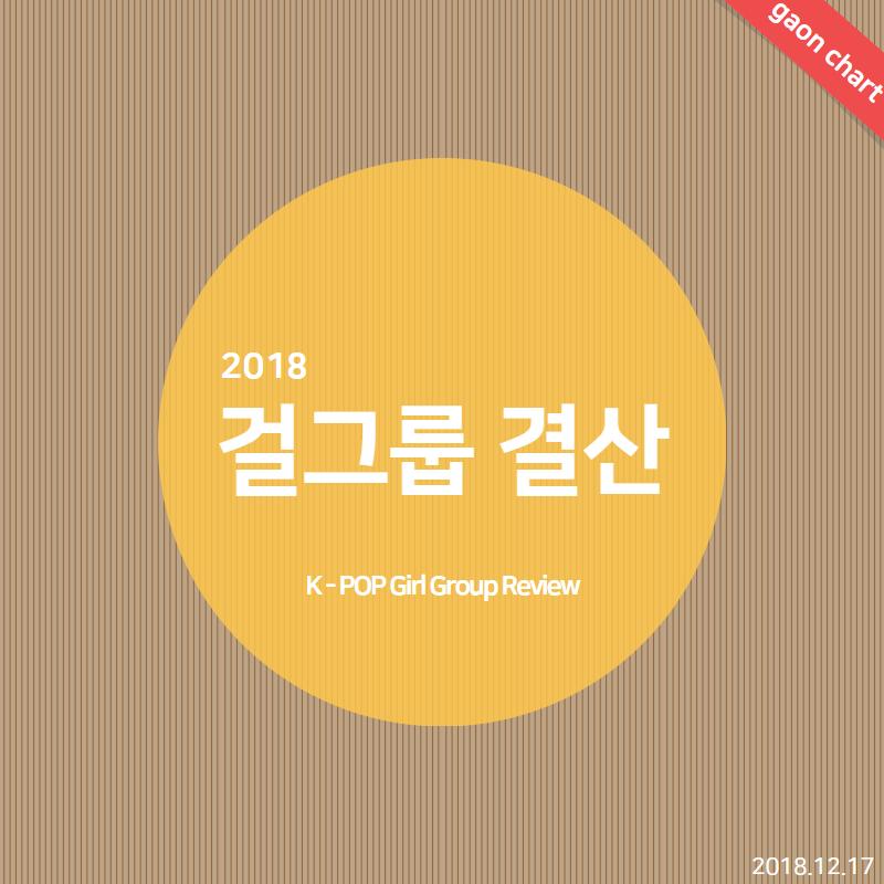 2018 걸그룹 결산 K - POP Girl Group Review