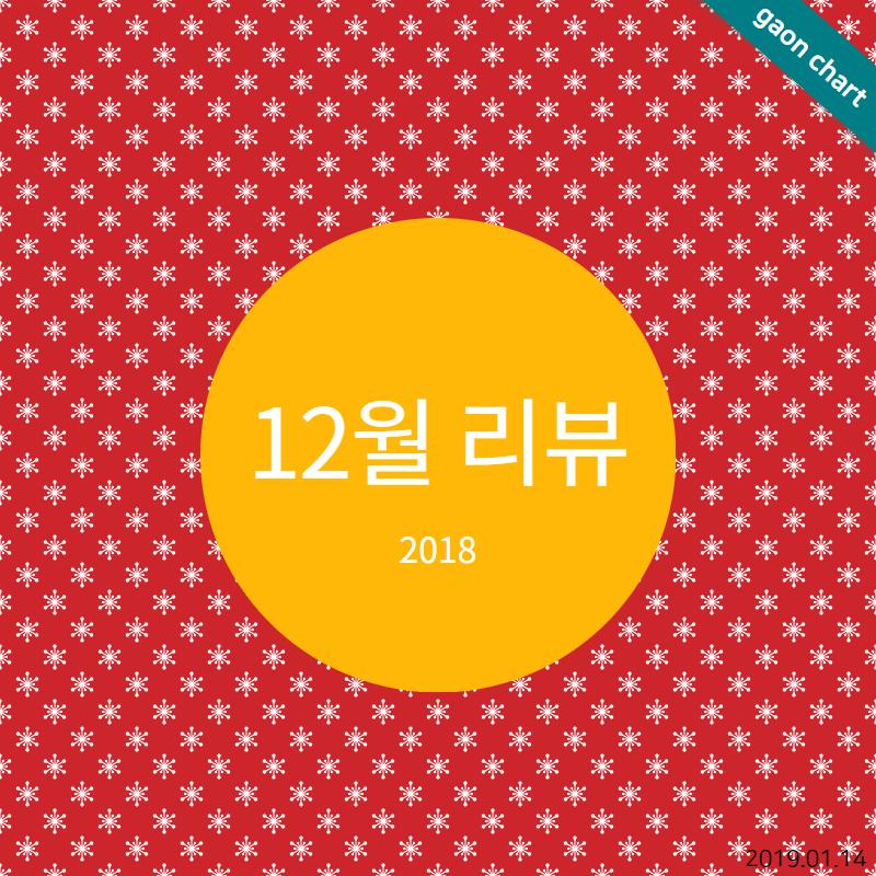 12월 리뷰 (2018)
