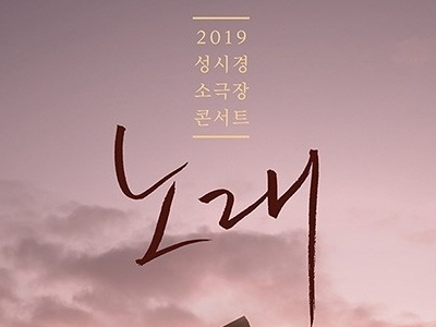 성시경, 2019 소극장 콘서트 '노래' 8일 전 지역 동시 티켓 오픈