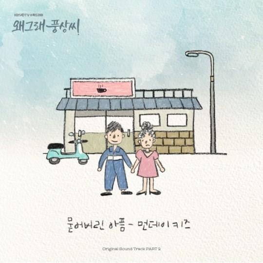 먼데이키즈, ′왜그래 풍상씨′ OST ′묻어버린 아픔′ 리메이크 31일 공개