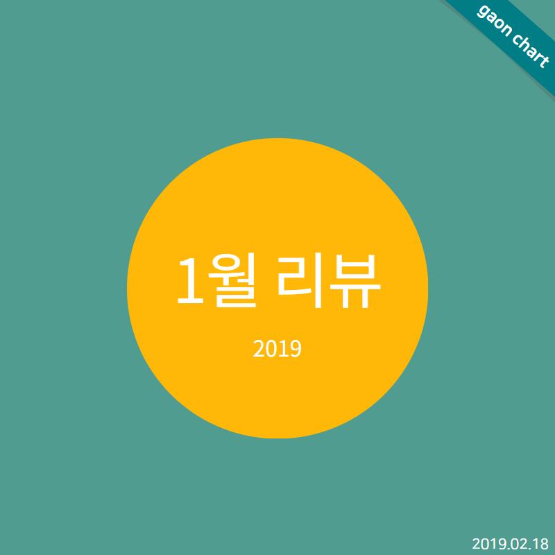 1월 리뷰 (2019)