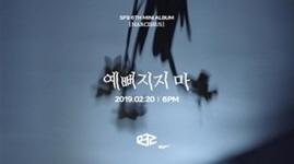 SF9, 신곡 '예뻐지지 마' 티저 공개…'역대급 매혹적' 매력 폭발