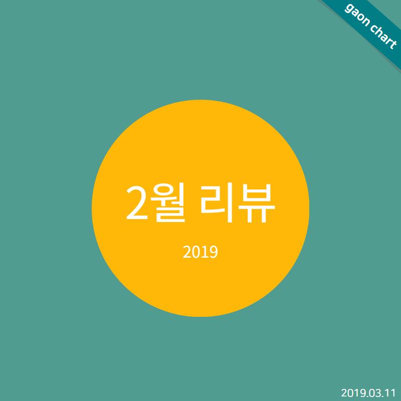 2월 리뷰 (2019)