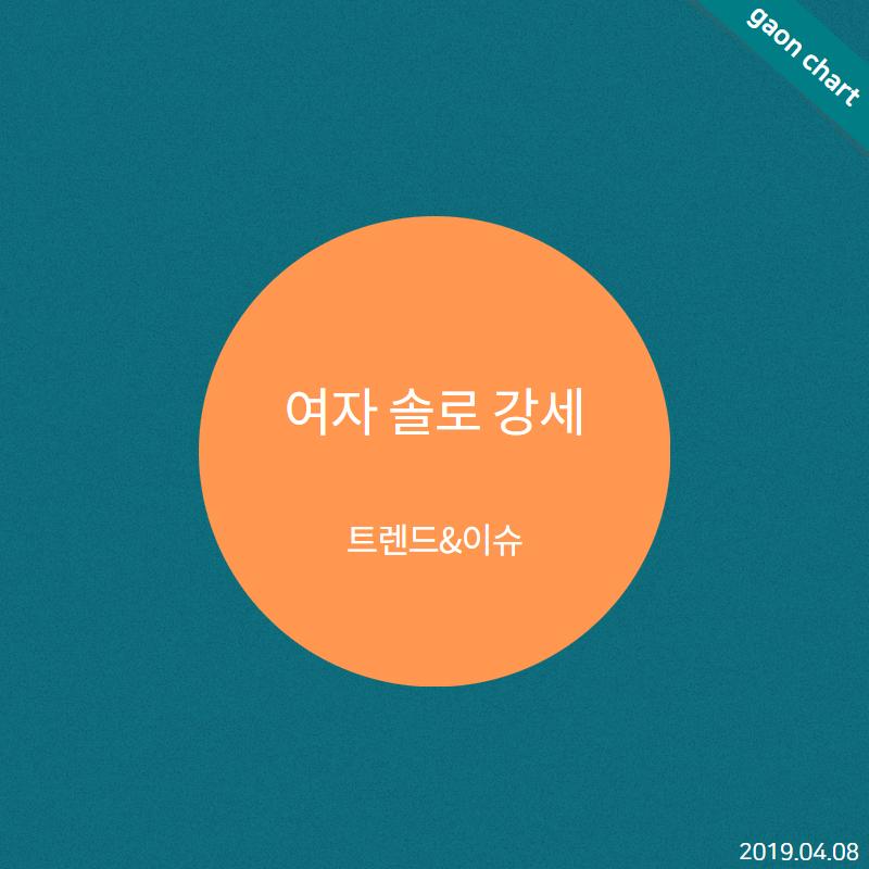 여자 솔로 강세 - 트렌드&이슈