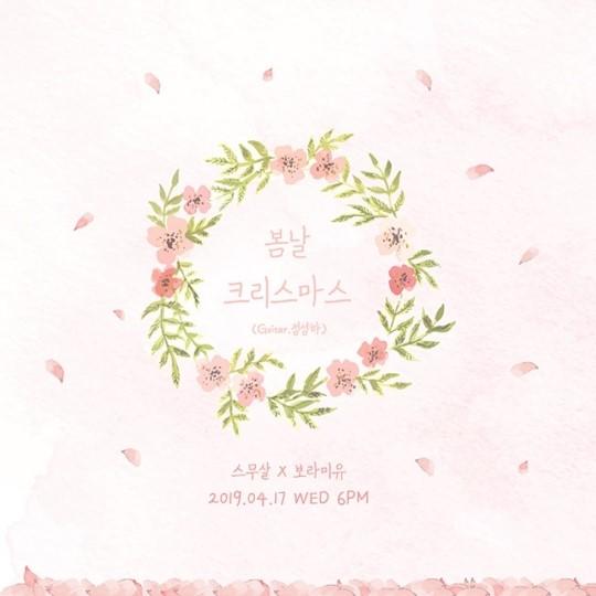 스무살X보라미유, 컬레버레이션 싱글 '봄날 크리스마스' 17일 발매