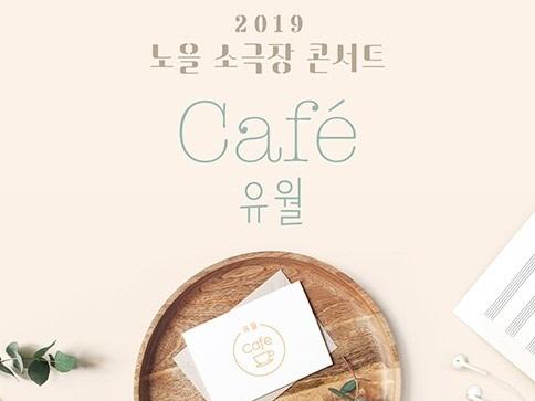 노을, 2019 소극장 콘서트 'Cafe 유월' 개최