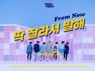 베리베리, 타이틀곡 '딱 잘라서 말해' 뮤직비디오 티저 공개