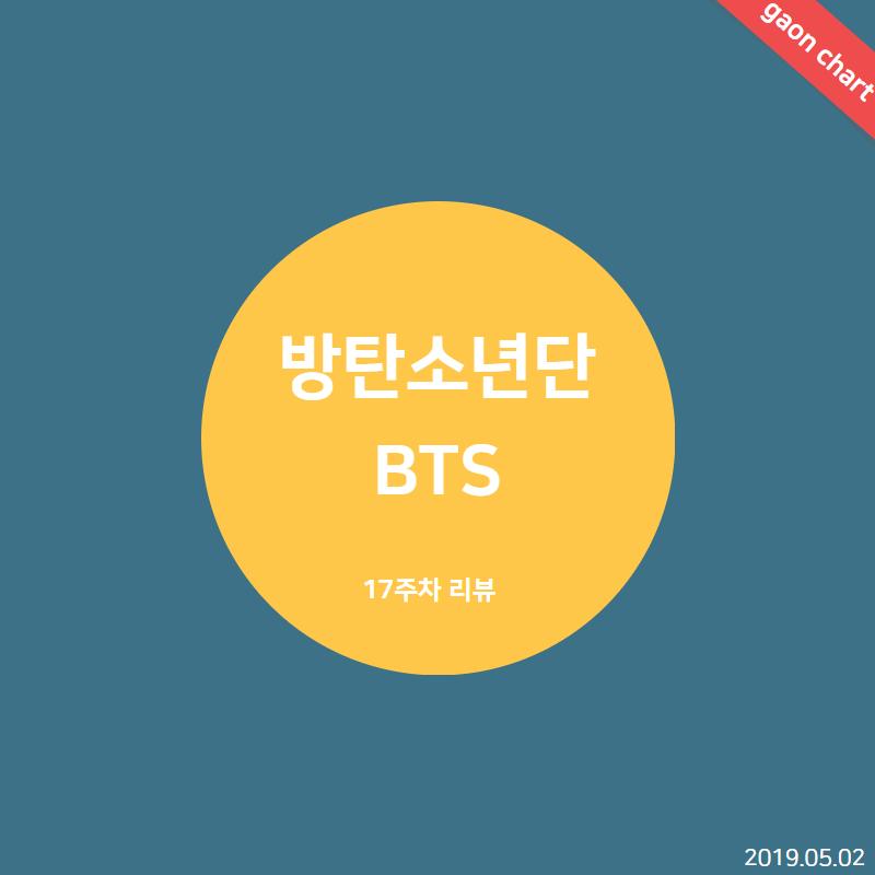 방탄소년단(BTS) - 17주차 리뷰
