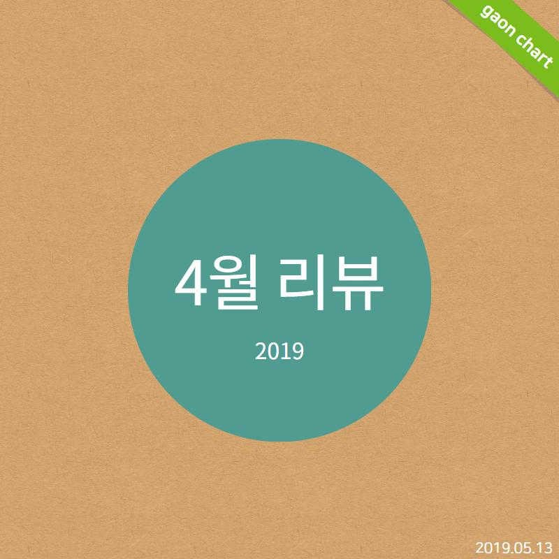 4월 리뷰 (2019)