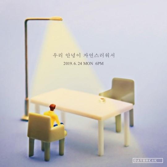 데이브레이크, 24일 새 싱글로 컴백 확정…8월 여름 단독 공연까지