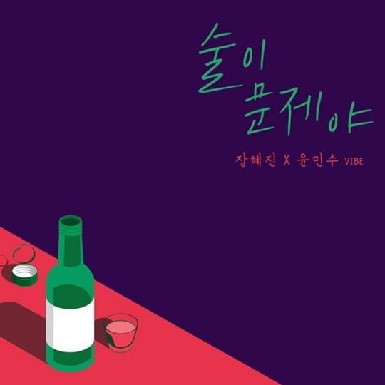 바이브 윤민수X장혜진, 18일 듀엣곡 '술이 문제야' 발매