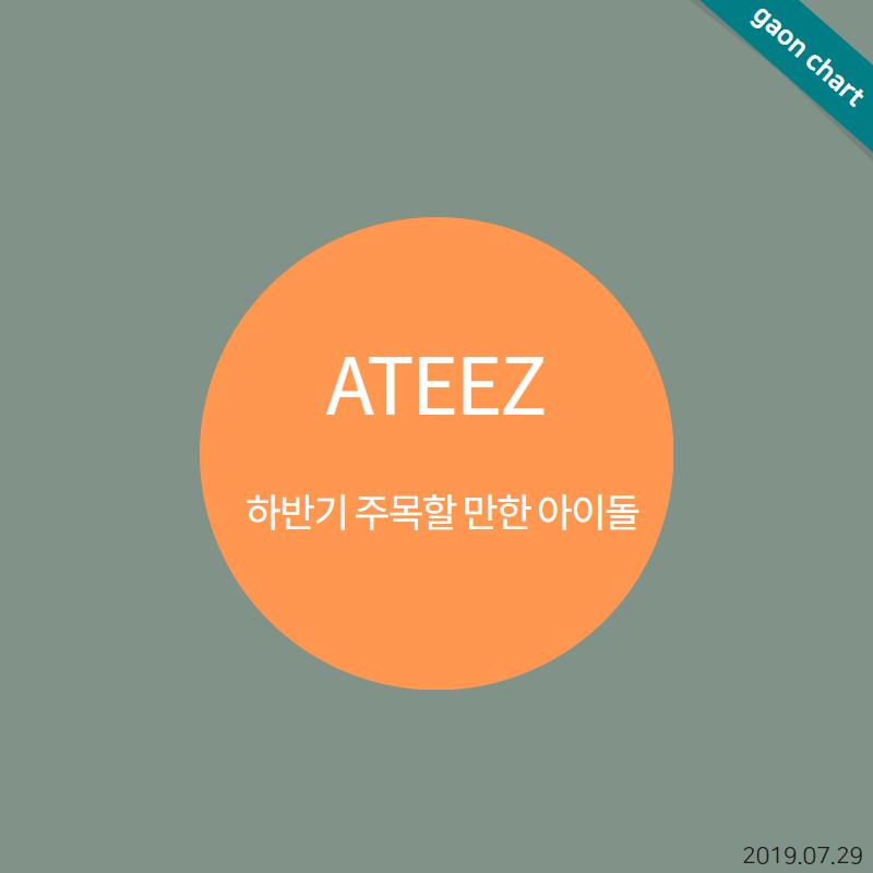 ATEEZ - 하반기 주목할 만한 아이돌