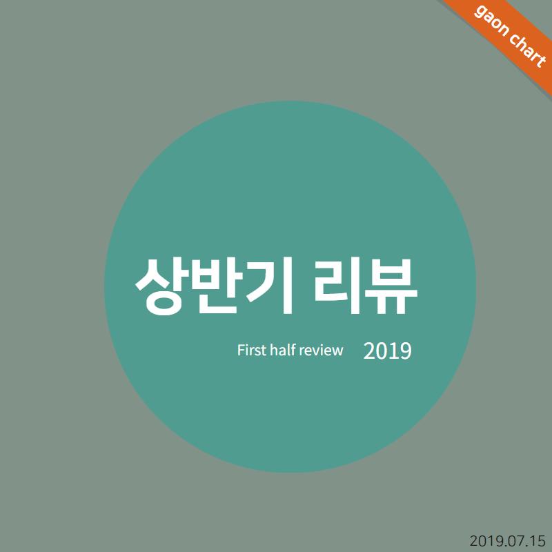 상반기 리뷰 - First half review (2019)