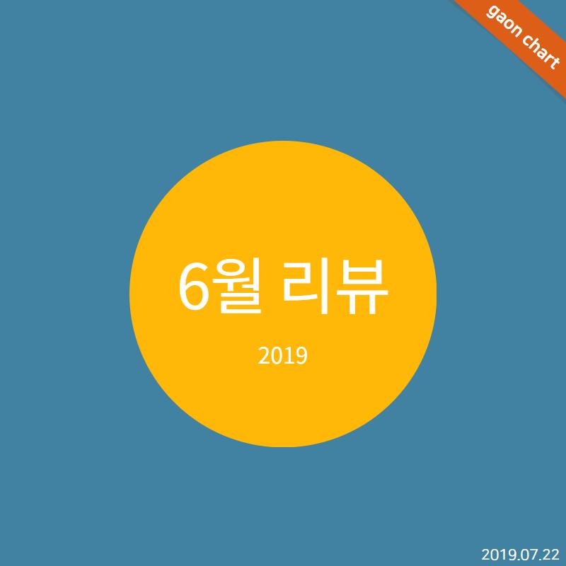 6월 리뷰 (2019)