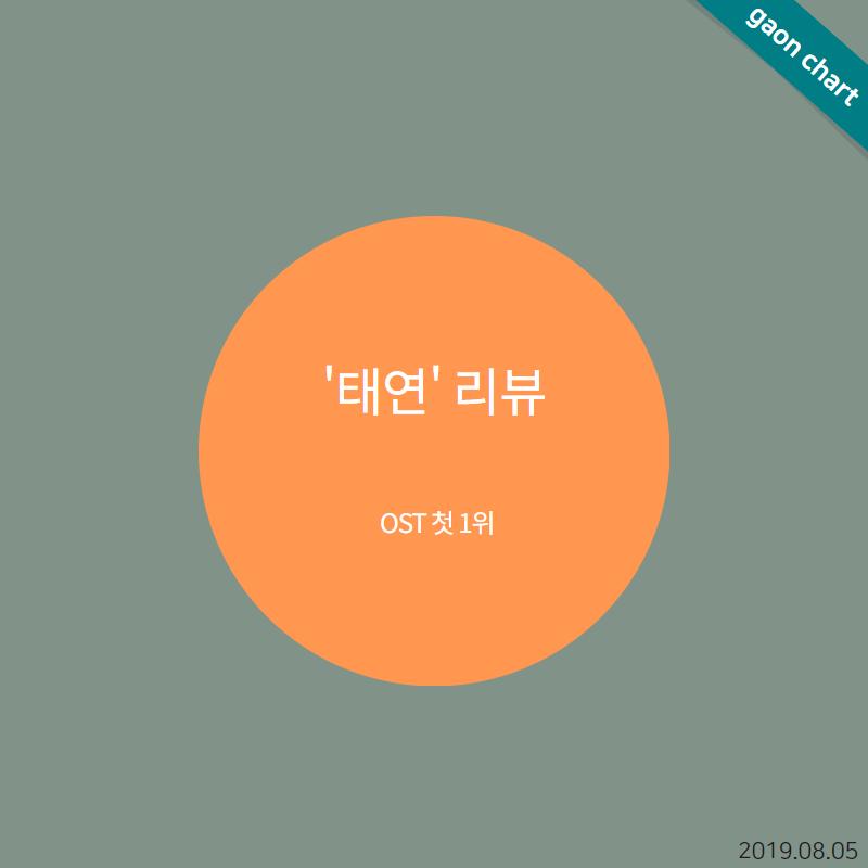 ′태연′ 리뷰 -  OST 첫 1위