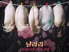 선미, 타이틀곡 명 ′날라리′ 공개