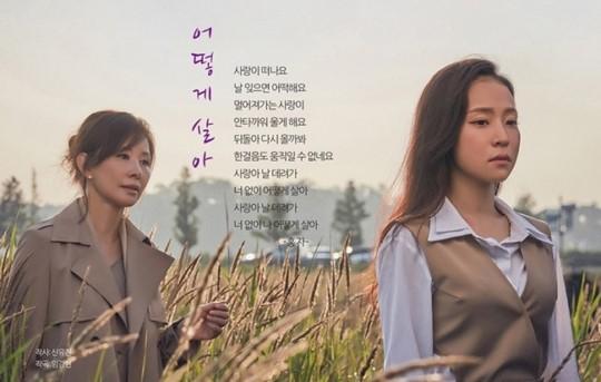 홍자, 신곡 '어떻게 살아' 뮤직비디오서 이미숙과 호흡