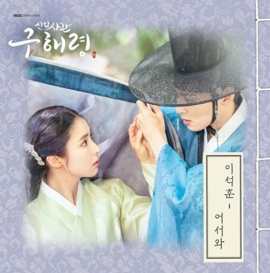 이석훈, '신입사관 구해령' OST '어서와' 21일 공개
