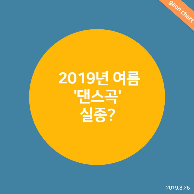 2019년 여름 ′댄스곡′ 실종?