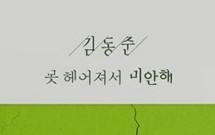 김동준, 28일 벤 '헤어져줘서 고마워' 남자ver. 답가 발매