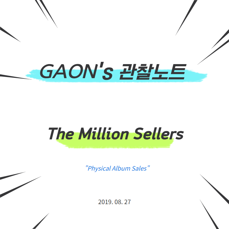GAON′s 관찰노트(The Million Sellers - ″Physical Albu...