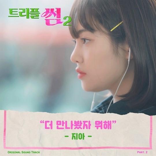 지아, 20일 ′트리플 썸2′ OST ′더 만나봤자 뭐해′ 발매