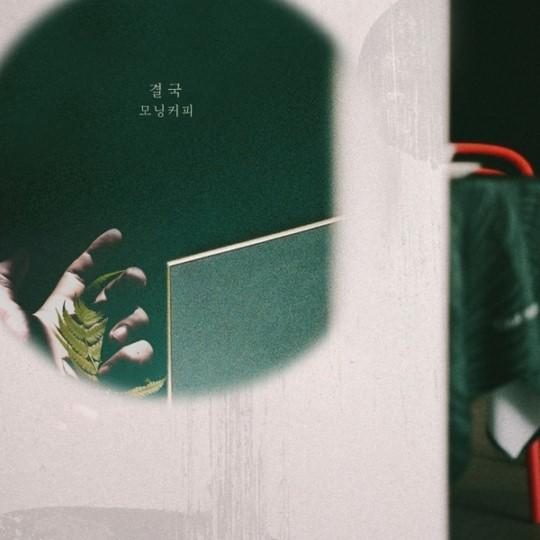 모닝커피, '태양의 계절' OST '결국' 27일 음원 공개