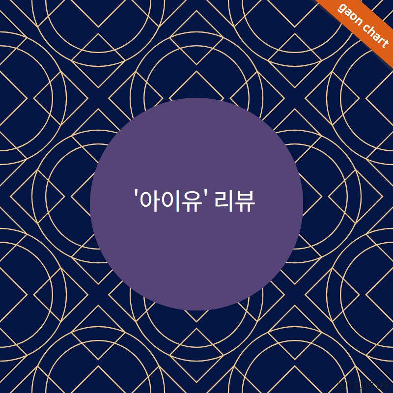 ′아이유′ 리뷰