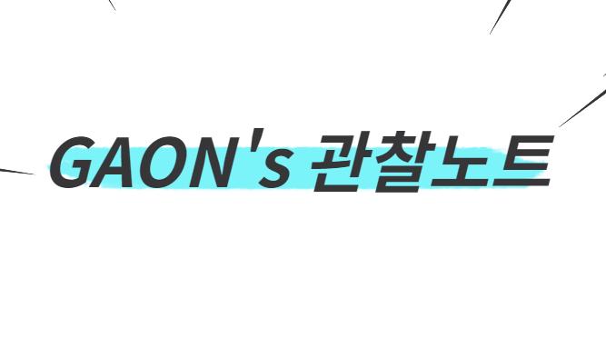 GAON′s 관찰노트_2019.09.19