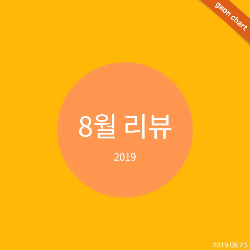 8월 리뷰(2019)
