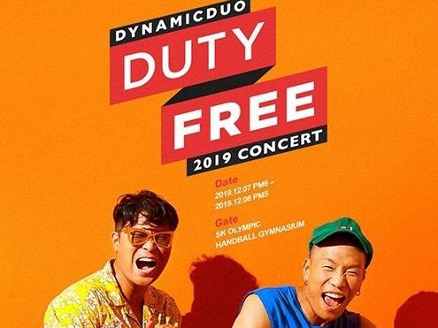 다이나믹 듀오, 2019년 대미를 장식할 연말 단독 콘서트 'DUTY FREE 2019...