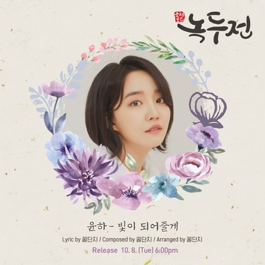 윤하, 8일 '녹두전' OST '빛이 되어줄게' 발매