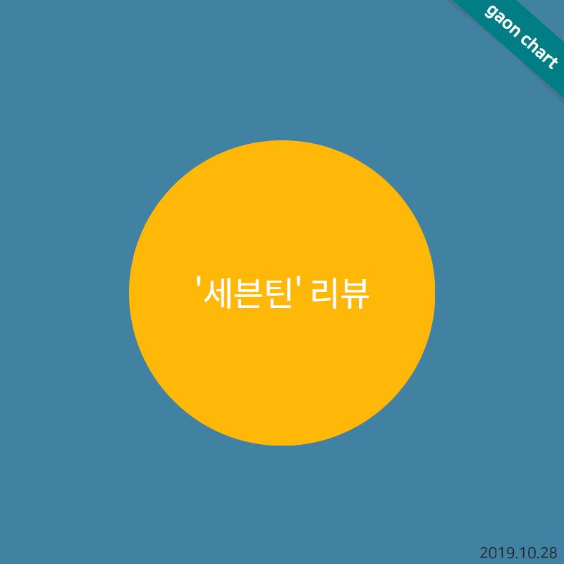 ′세븐틴′ 리뷰