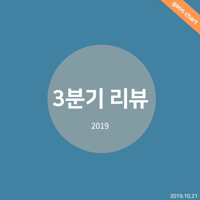 3분기 리뷰 (2019)