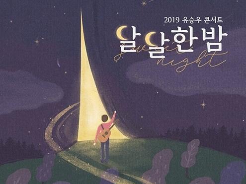 유승우, 11월 단독 콘서트 ′달달한 밤′ 개최…8일 티켓 오픈