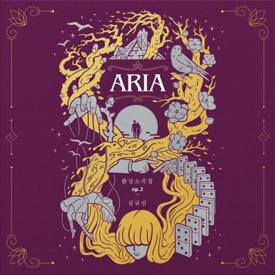 싱어송라이터 심규선, 2일 EP앨범 ′환상소곡집 op.2 ARIA′ 발매
