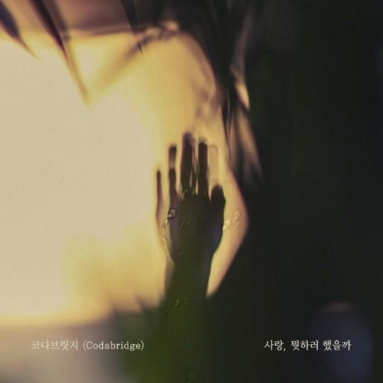 여성듀오 코다브릿지, '여름아 부탁해' OST '사랑, 뭣하러 했을까' 4일 공개