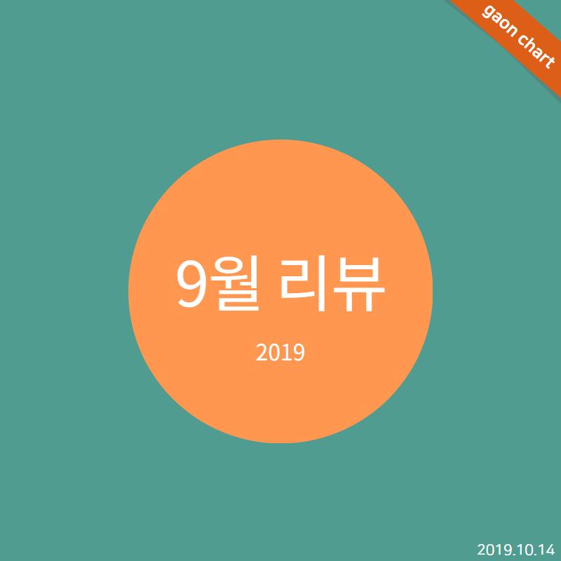 9월 리뷰 (2019)