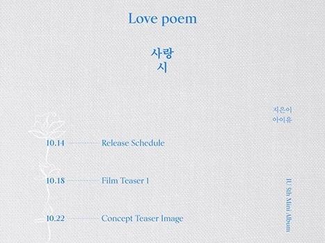 아이유, 5번째 미니앨범 '러브 포엠' 11월 1일 발매 확정