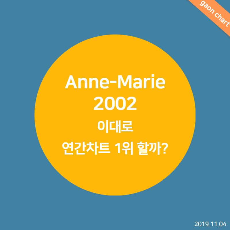 Anne-Marie ′2002′ 이대로 연간차트 1위 할까?