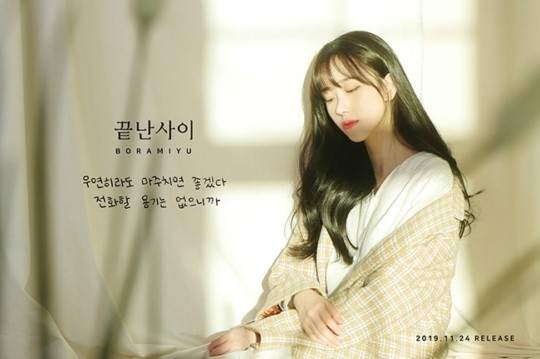 보라미유, 새 싱글 '끝난 사이' 손글씨 가사 공개…기대감 고조