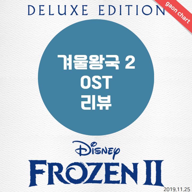 겨울왕국 2 OST 리뷰