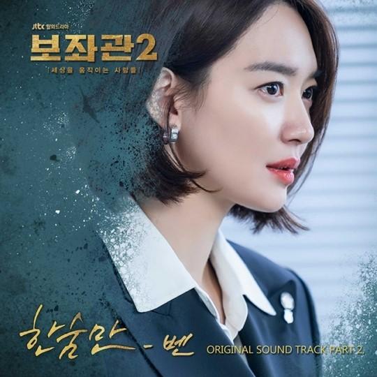벤, '보좌관2' OST '한숨만' 18일 공개