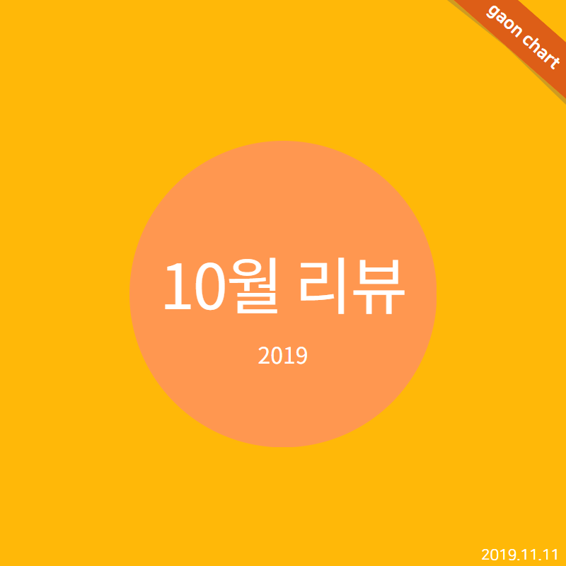10월 리뷰 (2019)