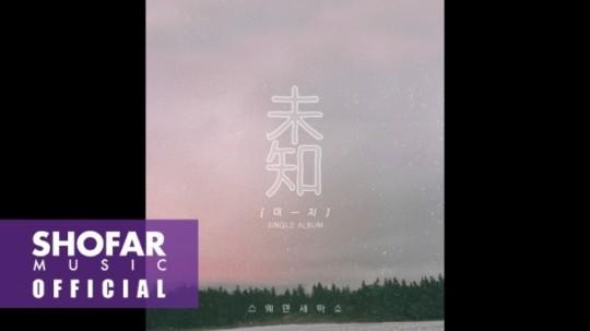 스웨덴세탁소, 새 앨범 '미지' 10일 발매에 앞서 Preview 영상 공개